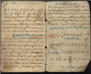 كتاب مزامير النبي داود في السحر والتنجيم